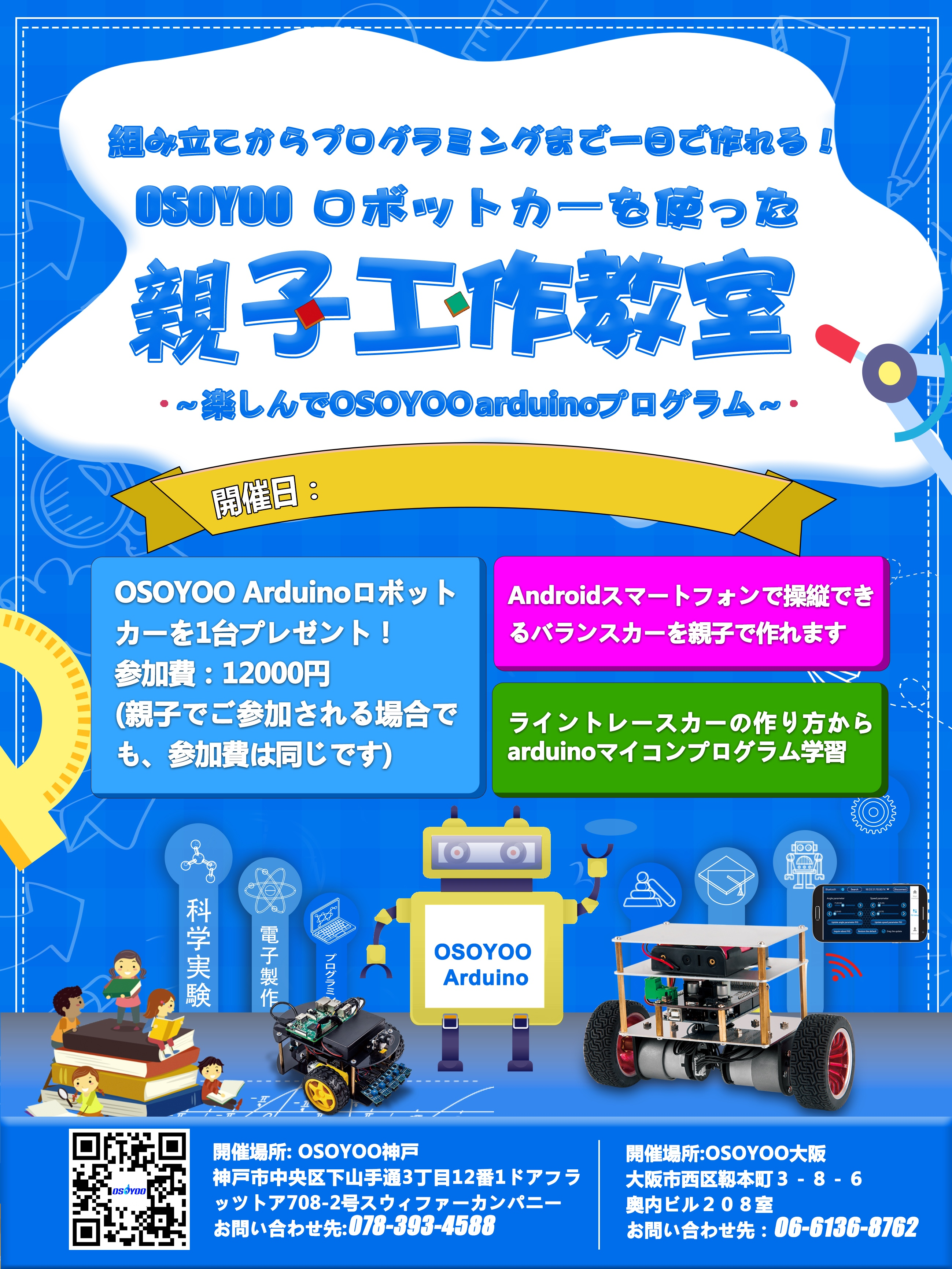 OSOYOOロボットカー親子工作教室